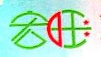 吉安市吉州区赣安新型燃料销售有限公司