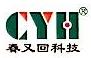 苏州春又回环保科技有限公司
