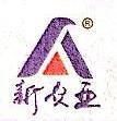 江苏新众亚货架制造有限公司 最新采购和商业信息