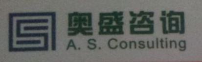 重庆奥盛企业管理咨询有限公司 最新采购和商业信息
