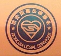 西安荣嘉法律服务有限公司 最新采购和商业信息