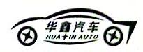 兴国华鑫汽车销售服务有限公司