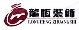 扬州市龙恒装饰工程有限公司 最新采购和商业信息