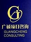 长沙广诚工程项目咨询有限公司 最新采购和商业信息