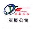 台州亚辰化纤科技有限公司