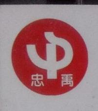 甘肃忠禹塑胶有限公司 最新采购和商业信息