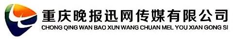 重庆晚报迅网传媒有限公司 最新采购和商业信息