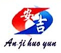 深圳市安吉货运有限公司 最新采购和商业信息