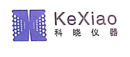 广州科晓科学仪器有限公司 最新采购和商业信息