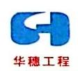 广州石化华穗工程有限公司 最新采购和商业信息