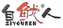 广州市自鱿人贸易有限公司 最新采购和商业信息