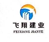 甘肃飞翔建设集团有限公司 最新采购和商业信息