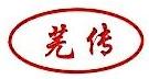 芜湖东方汽车仪表有限公司 最新采购和商业信息