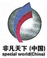 深圳市非凡天下商务有限公司 最新采购和商业信息