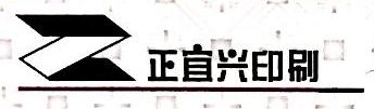 深圳市正宜兴印刷制品有限公司