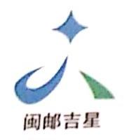 福州吉星航科信息技术有限公司 最新采购和商业信息