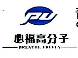 青岛必福高分子科技有限公司