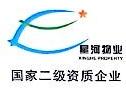 广西星河物业服务有限公司 最新采购和商业信息
