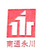 南通市永川建设工程有限公司 最新采购和商业信息