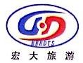 河北宏大旅行社有限公司 最新采购和商业信息
