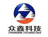 广西众鑫科技有限公司