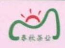 湘西自治州春秋有机茶业有限公司 最新采购和商业信息