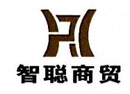 深圳市智聪投资发展有限公司 最新采购和商业信息