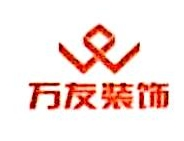 阳春市万友装饰设计工程有限公司 最新采购和商业信息