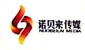 深圳市诺贝来文化传播有限公司