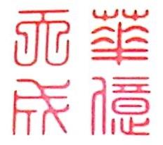 深圳市华亿天成设计有限公司 最新采购和商业信息