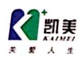 四川凯美医药有限责任公司