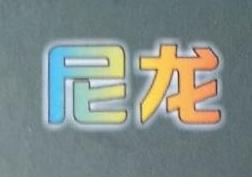 宁都县恒辉塑业有限公司 最新采购和商业信息