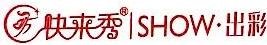 上海快来秀视听技术有限公司 最新采购和商业信息