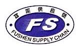 深圳市富深供应链有限公司 最新采购和商业信息
