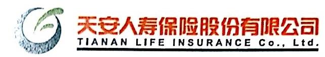 天安人寿保险股份有限公司 最新采购和商业信息