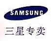 上海鸿亿电脑技术有限公司
