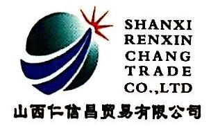 山西仁信昌贸易有限公司 最新采购和商业信息