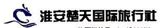 淮安市楚天国际旅行社有限公司 最新采购和商业信息