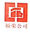 南昌福荣投资发展有限公司 最新采购和商业信息