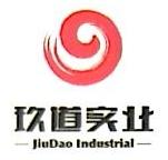 南昌玖道实业有限公司 最新采购和商业信息