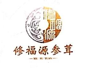 吉林修福源参茸特产交易股份有限公司
