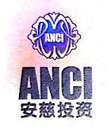 广西安慈投资有限公司 最新采购和商业信息