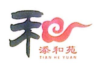 厦门天和苑茶业有限公司 最新采购和商业信息