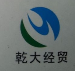 绍兴县乾大经贸有限公司