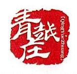 上海青越庄贸易有限公司
