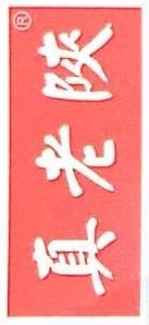 西安真老陕餐饮管理有限公司 最新采购和商业信息