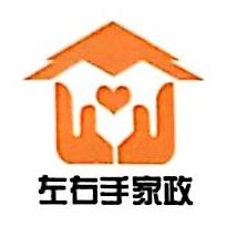 左右手(厦门)家政服务有限公司 最新采购和商业信息