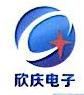 苏州欣庆电子科技有限公司 最新采购和商业信息