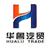 华鲁汽贸(枣庄)有限公司 最新采购和商业信息