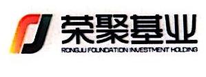 青岛荣聚基业投资控股有限公司 最新采购和商业信息
